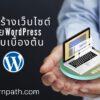 การสร้างเว็บไซต์ด้วย WordPress เบื้องต้น