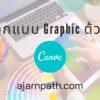 ออกแบบ Graphic
